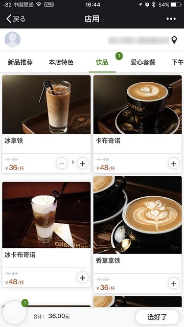 coffee_wechat01