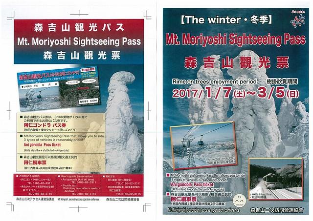 森吉山觀光票-冬季