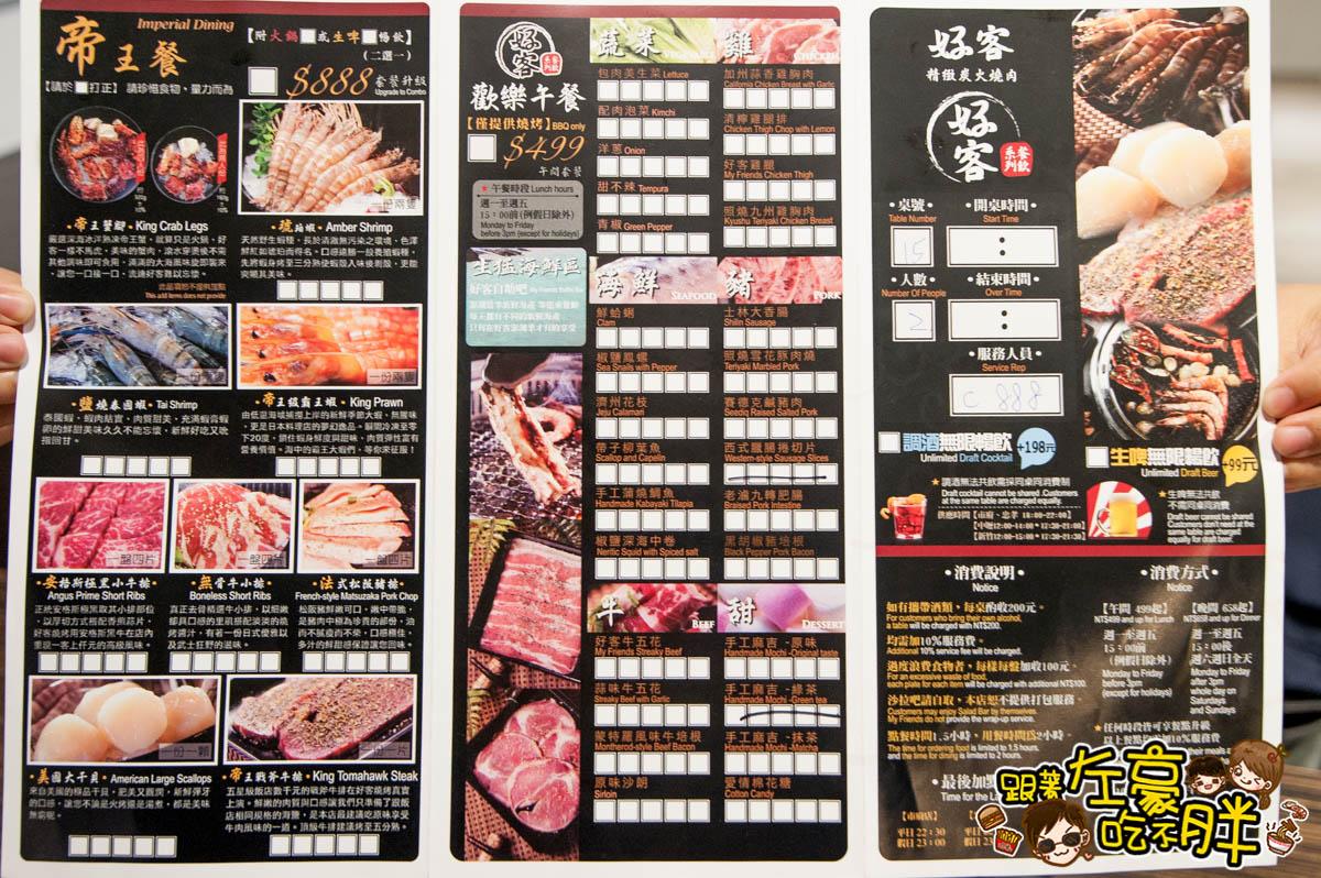 好客燒烤(高雄新光三越三多店)-2