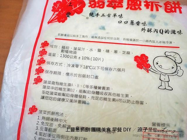 上豐蔥抓餅 團購美食 早餐 DIY 17