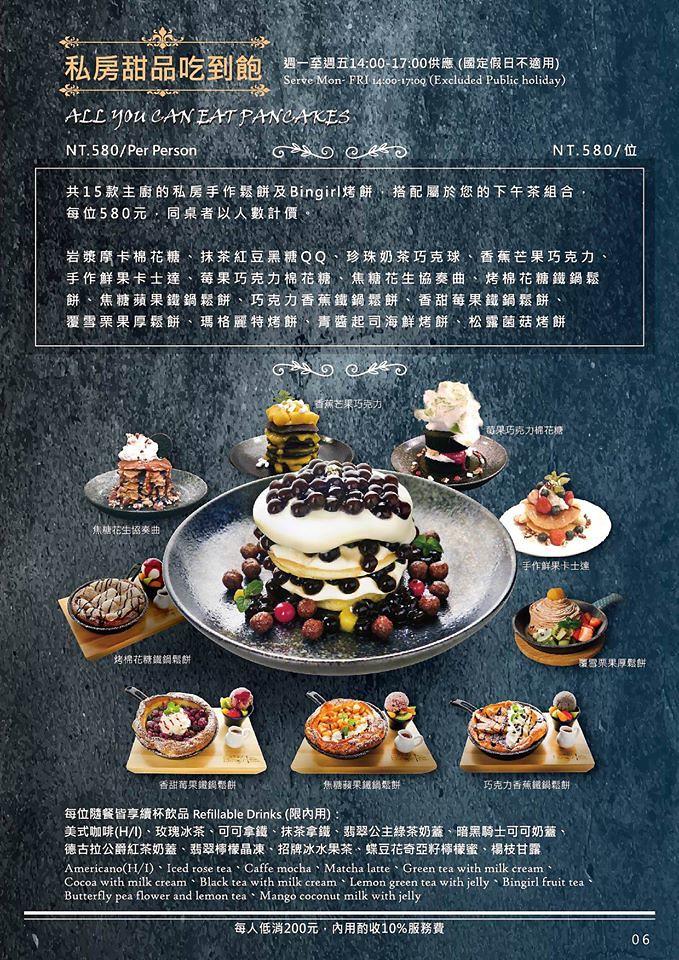 台北信義區餐廳下午茶推薦att 4 fun 冰果甜心菜單menu (4)