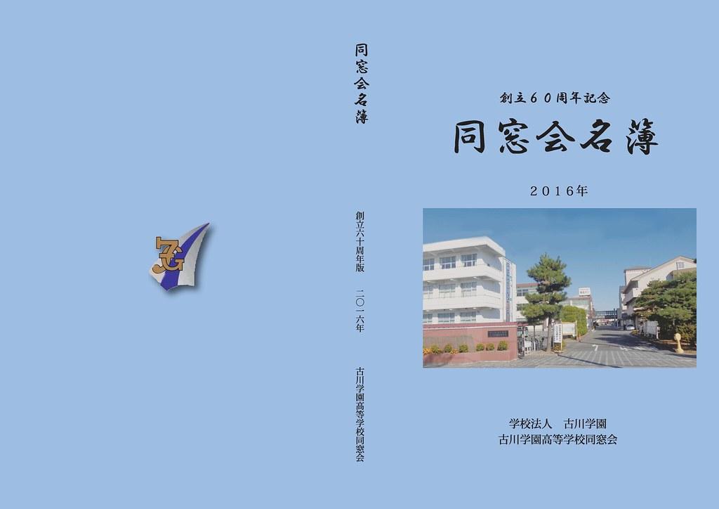 古川学園高等学校同窓会 同窓会名簿2016年