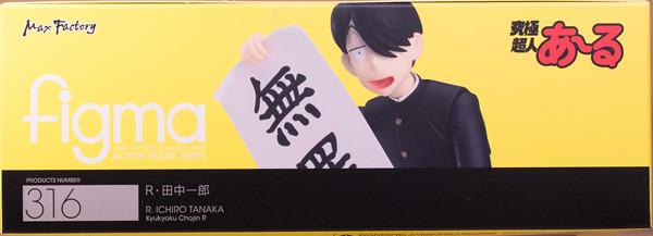 レビュー figma R・田中一郎(究極超人あ~る) おまけ編