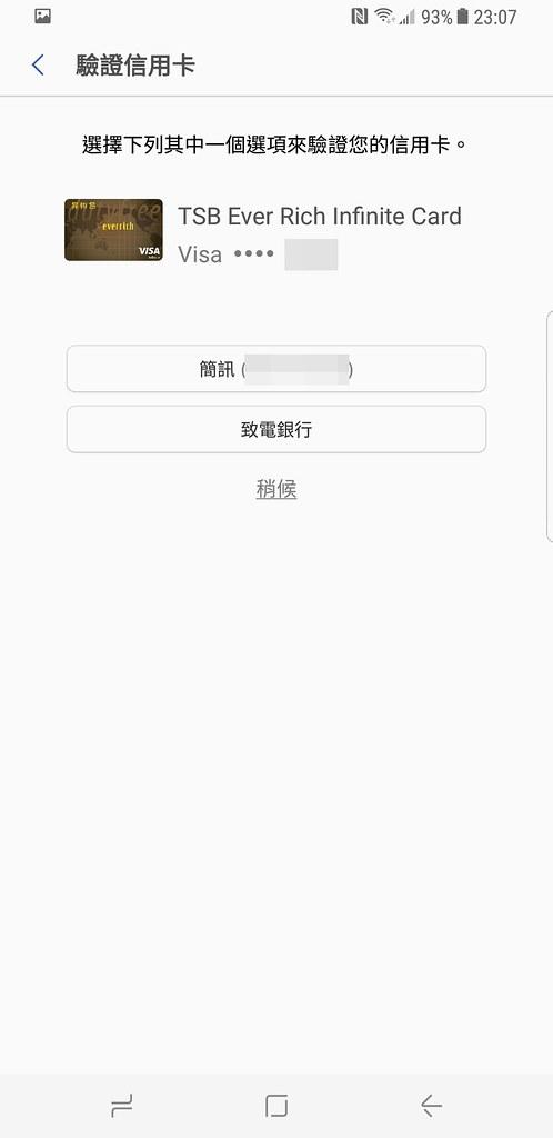 Samsung Pay 4 (1)