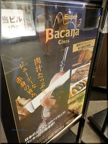 Photo:2017-05-11_T@ka.の食べ飲み歩きメモ(ブログ版)_26周年おめでとう!シュラスコの老舗【銀座】Bacana_01 By:logtaka