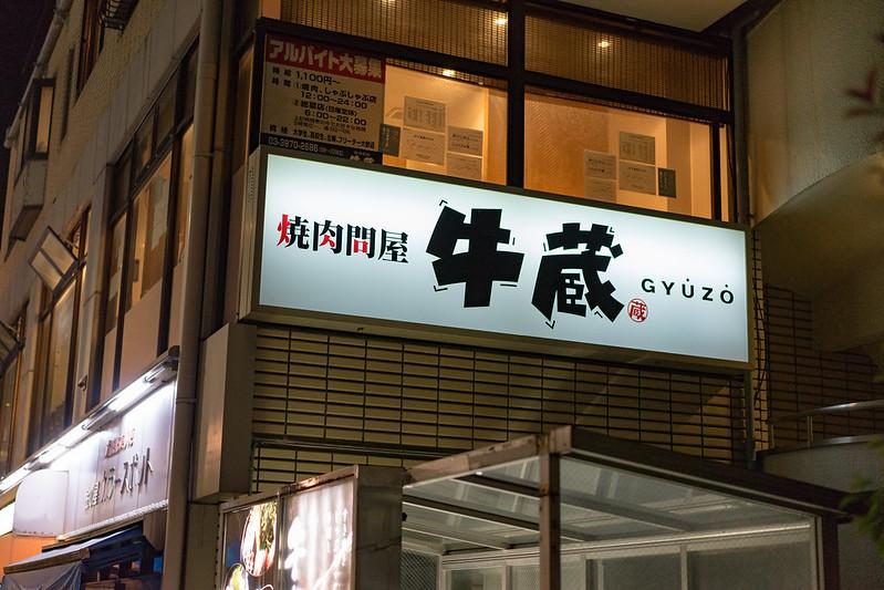 焼肉問屋 牛蔵-1.jpg