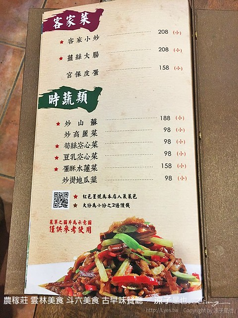 農稼莊 雲林美食 斗六美食 古早味餐廳 6