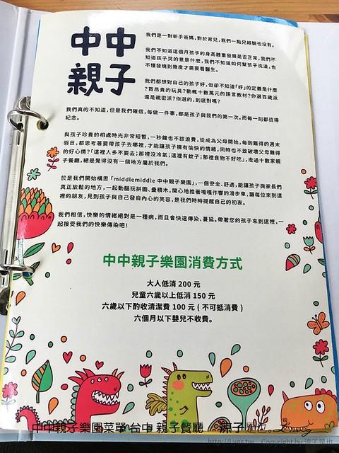 中中親子樂園菜單 台中 親子餐廳 1