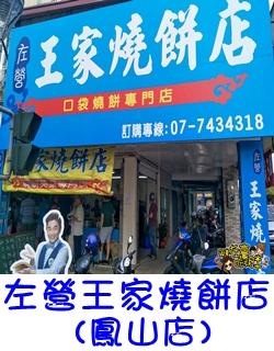 左營王家燒餅(鳳山店)-小