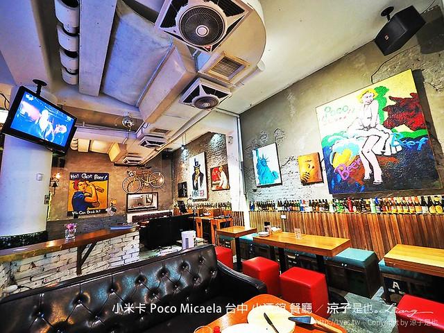 小米卡 Poco Micaela 台中 小酒館 餐廳 11