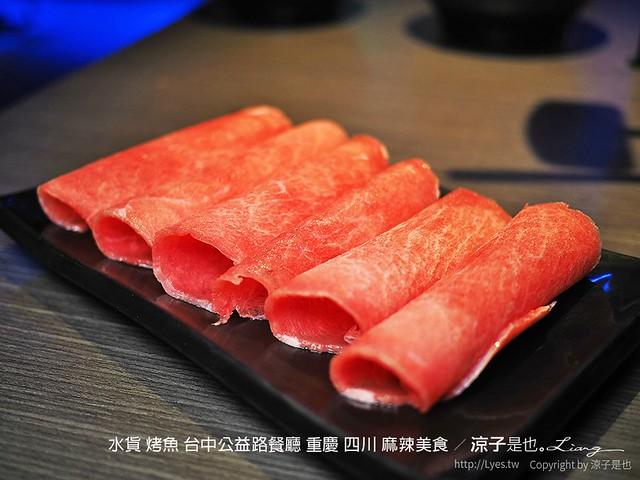 水貨 烤魚 台中公益路餐廳 重慶 四川 麻辣美食 23