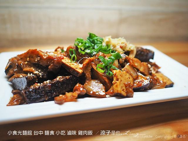 小食光麵館 台中 麵食 小吃 滷味 雞肉飯  16