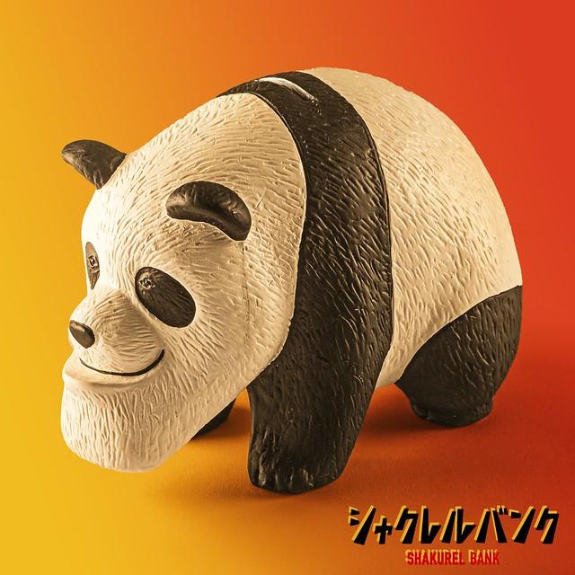 下巴超長,讓你存得更多!《厚到星球》厚到存錢筒(シャクレルバンク) 熊貓 / 獅子 / 刺蝟 / 水牛