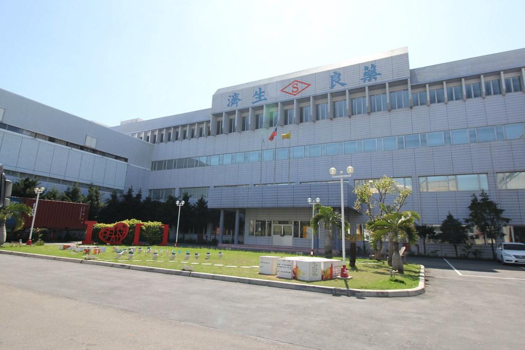 濟生美學健康館 (2)