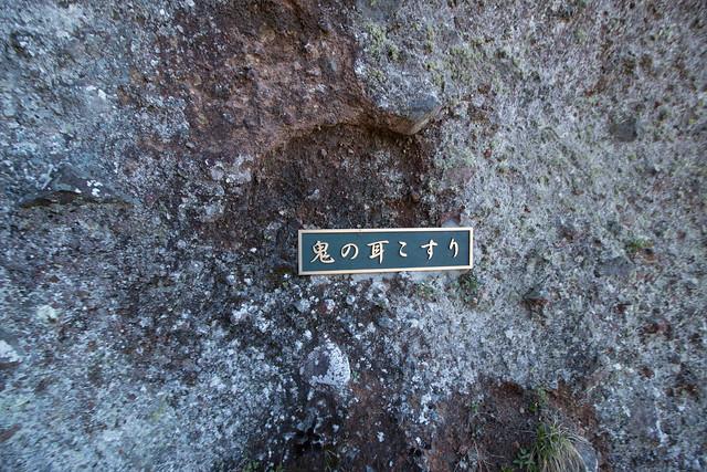 20150510-皇海山-0332.jpg