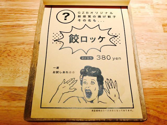 Fwd: 餃子部_②