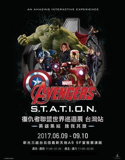 一圓英雄夢!「復仇者聯盟世界巡迴展」登台 預售票即日起開賣!