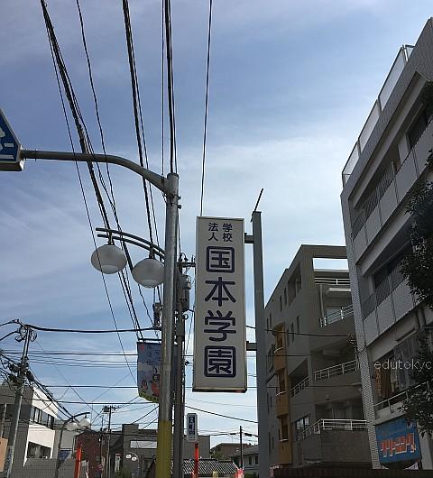 edutokyo_kunimoto_201610 (3)
