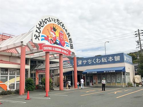 ちょっと寄り道 (@ えびせんべいとちくわの共和国 in 豊川市, 愛知県)