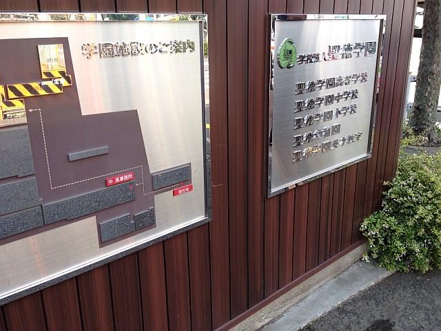 edutokyo_shotokugakuenshogakko_201509 (3)