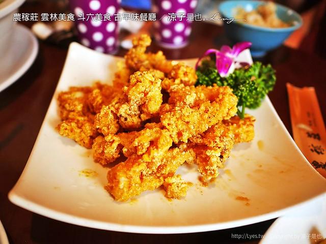 農稼莊 雲林美食 斗六美食 古早味餐廳 19