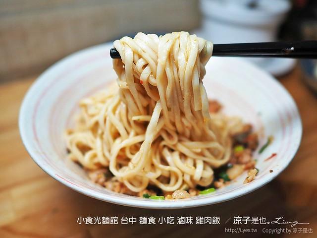 小食光麵館 台中 麵食 小吃 滷味 雞肉飯  35