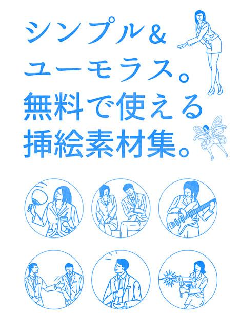 심플 & 유머러스. 무료로 사용가능한 삽화 소재모음