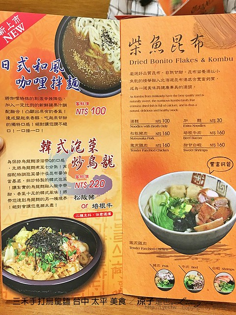 三禾手打烏龍麵 台中 太平 美食 1