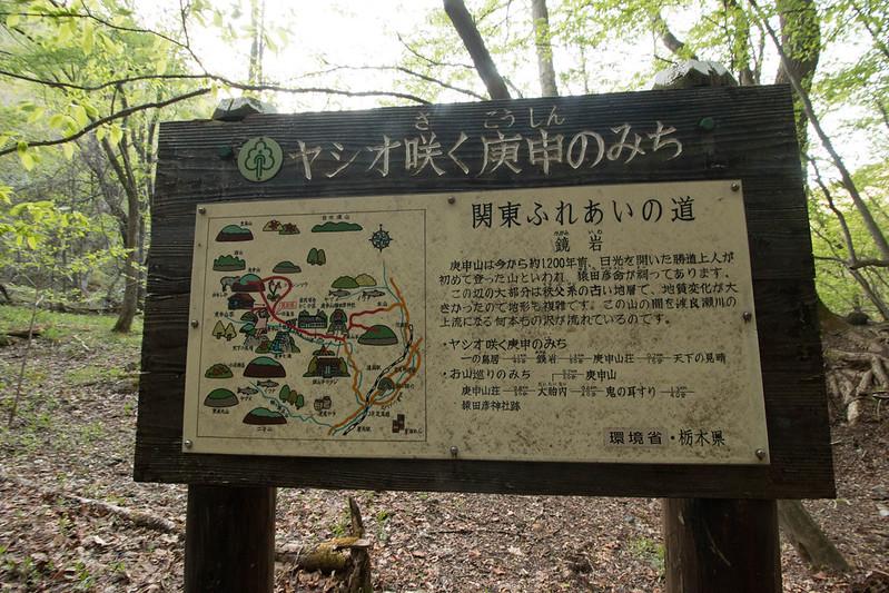 20150510-皇海山-0094.jpg