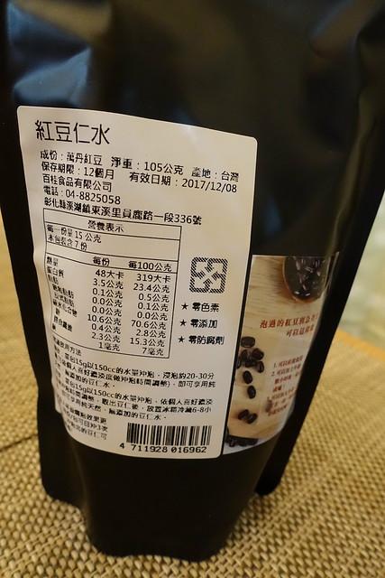 百桂食品 (9)