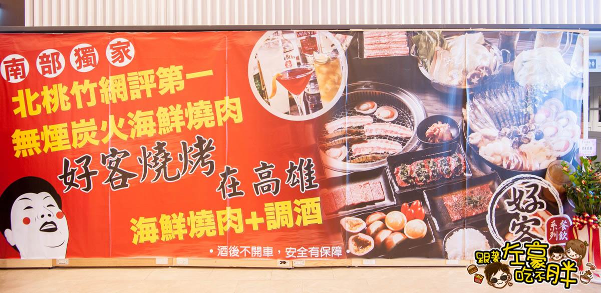 好客燒烤(高雄新光三越三多店)-4