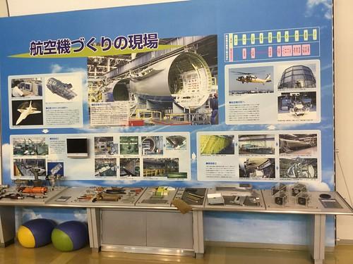 航空館boon 展示資料 IMG_1085