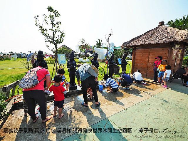 嘉義親子景點 玩沙 玩水 溜滑梯 諾得健康世界休閒生態園區 45