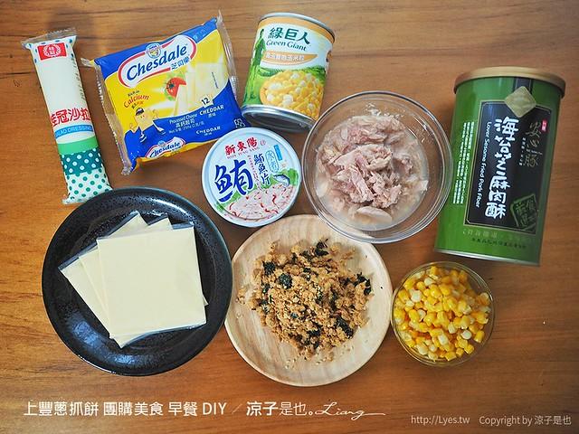 上豐蔥抓餅 團購美食 早餐 DIY 28