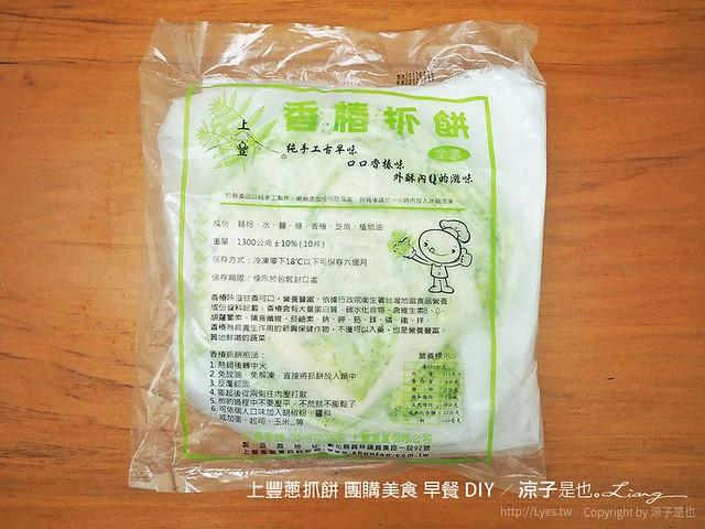 上豐蔥抓餅 團購美食 早餐 DIY 4