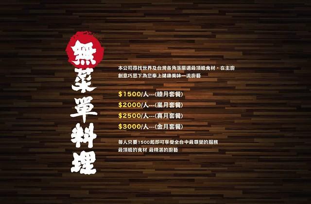 Fattys鐡板燒menu (2)
