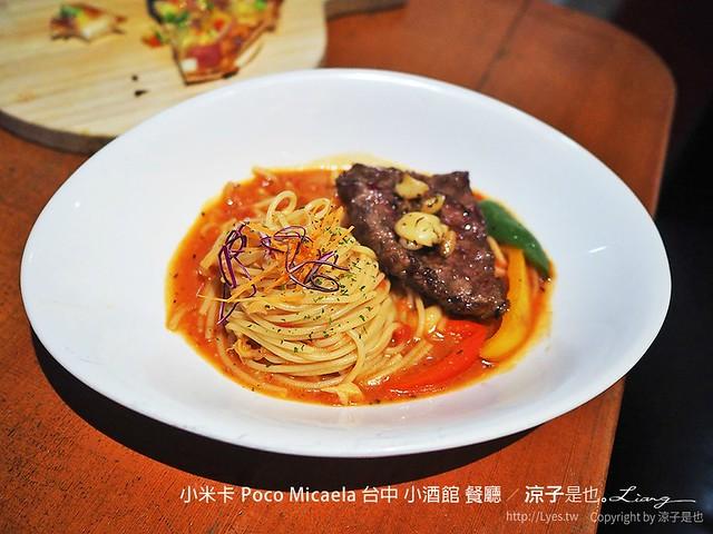 小米卡 Poco Micaela 台中 小酒館 餐廳 7