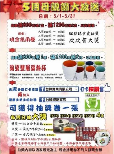 高雄台中餐具批發台韓母親節優惠特價活動01