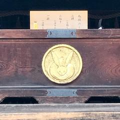 Photo:足りてます。 (@ 菟足神社 in 豊川市, 愛知県) By cyberwonk
