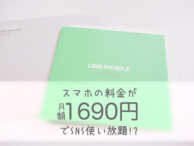 LINEサムネ1