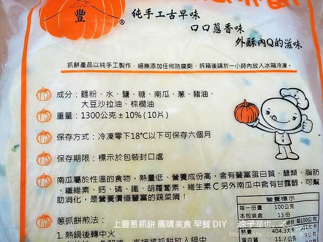 上豐蔥抓餅 團購美食 早餐 DIY 15