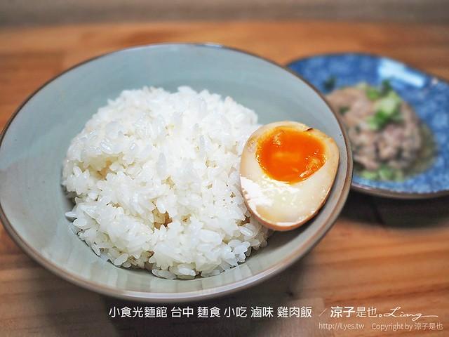 小食光麵館 台中 麵食 小吃 滷味 雞肉飯  31