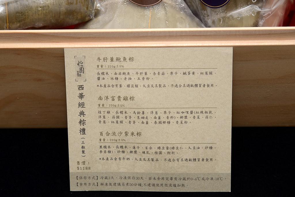 西華飯店 - 粽子禮盒
