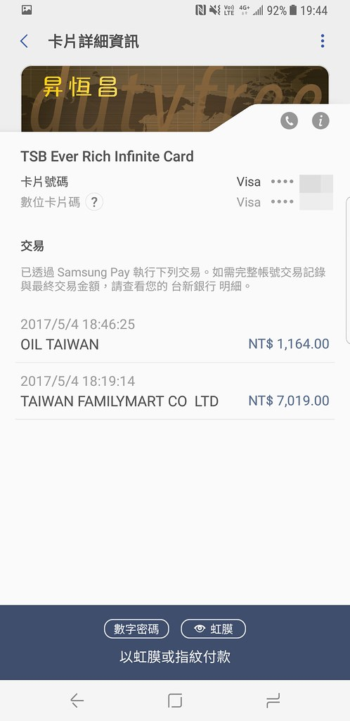 Samsung Pay 11-1 (1)