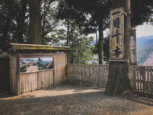 Yoshimizu Shrine 吉水神社. Yoshinoyama
