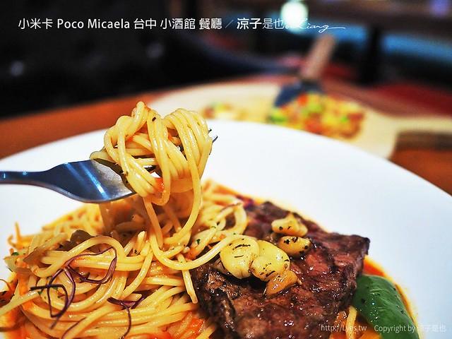小米卡 Poco Micaela 台中 小酒館 餐廳 9