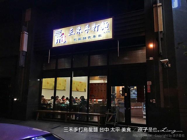 三禾手打烏龍麵 台中 太平 美食 12