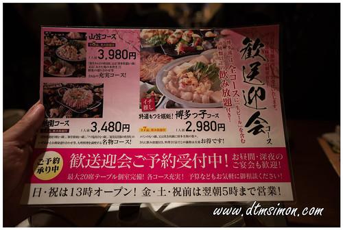 九州酒場博多流09