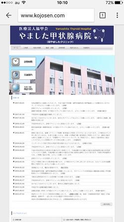 yamashitakojosenhp001.jpg