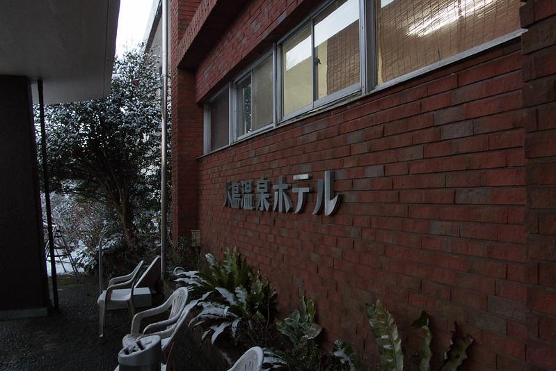 20170211-三原山(伊豆大島)_0045.jpg